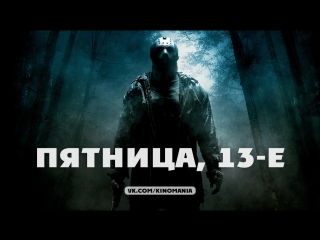 Ужасы: Пятница, 13-е