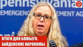 Вера Битюкова  Они их что штампуют под копирку министров 56887