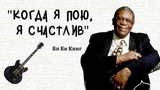 Би Би Кинг - о жизни блюзмена / Интервью / Русская озвучка