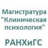 Магистратура «Клиническая психология» / РАНХиГС