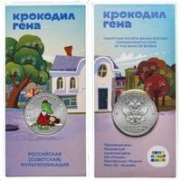 25 рублей 2020 года ММД Крокодил Гена цветная