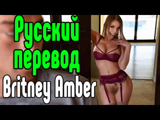 Britney Amber большие сиськи big tits [Трах, all sex, porn, big tits , Milf, инцест, порно blowjob brazzers секс анальное секс