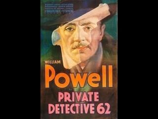 Частный детектив № 62 / Private Detective 62 / 1933