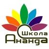Школа Ананда - духовные традиции и практики