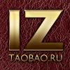 Посредник таобао. Доставка из Китая
