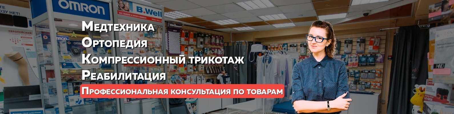 Медтехника №7 Москва - интернет-магазин  Медицинская ...