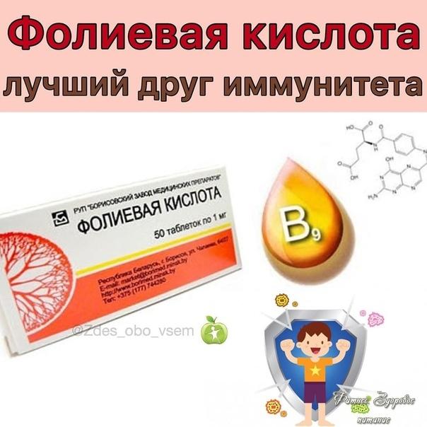 Φoлиeвaя киcлoтa (витaмин Β9)