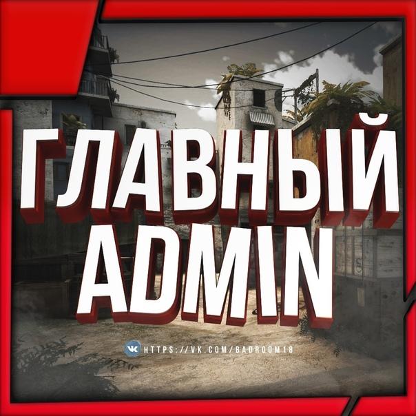 Гл.админ