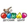 """Детский Центр """"Оскар"""""""