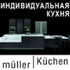 Немецкие кухни Мюллер