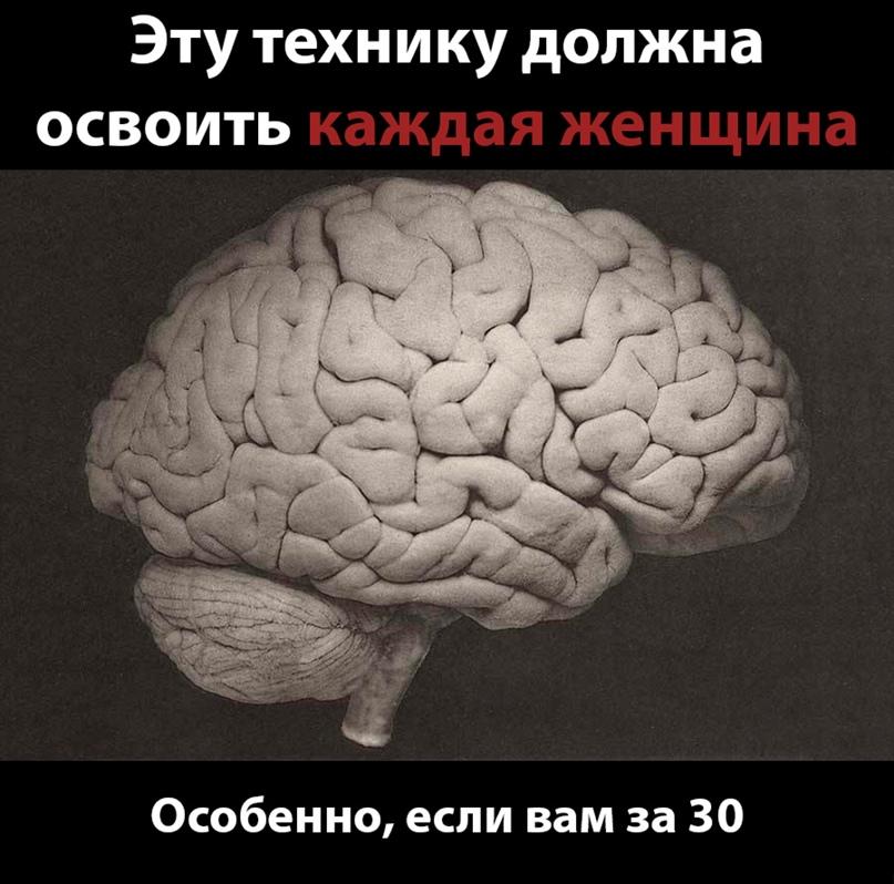 ❗ БИОХАКИНГ МОЗГА ДЛЯ ЖЕНЩИН 30+ ⚠