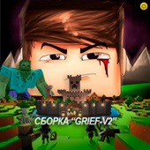 Grief-V2.2.2 by Exodon [КлючАрхив] (Minecraft) (patched)
