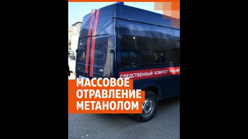 Смертельное отравление алкоголем    В Свердловской области 18 человек погибли из-за отравления метиловым спиртом —... [читать продолжение]