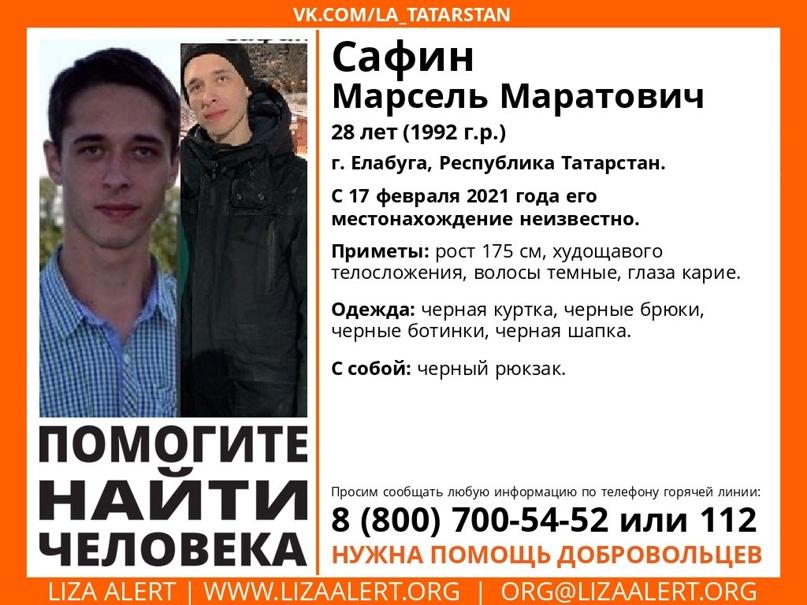 """Казанцы, родственники и волонтеры """"Лиза Алерт"""" ищут пропавшего в Татарстане молодого человека."""