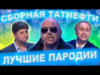 КВН Лучшие пародии Сборной Татнефти: Нагиев, Зеленский, Масляков и другие