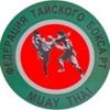 Федерация Тайского бокса Республики Татарстан