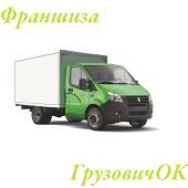Франшиза ГрузовичОК.
