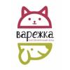 """""""Варежка"""" Благотворительный фонд помощи животным"""