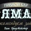 Караоке бар  ЯМА Архангельск