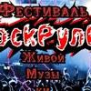 """26 апреля фестиваль живой музыки """" RockрулИт"""""""