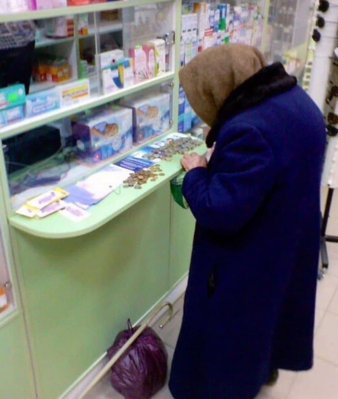 Старенькая бабуля стояла передо мной в аптеке. Ей явно не хв...