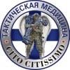 Учебный Центр Тактической Медицины