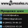 tyresales.ru