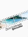 Достойные фильмы | паблик