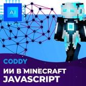 Minecraft: введение в искусственный интеллект (9 - 12 лет)