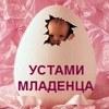 Магазин детских товаров УСТАМИ МЛАДЕНЦА