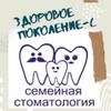 Семейная стоматология на Ханты-Мансийской