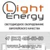 Светодиодное освещение Light Energy