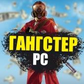 """👑ГАНГСТЕР 👑""""PC"""""""