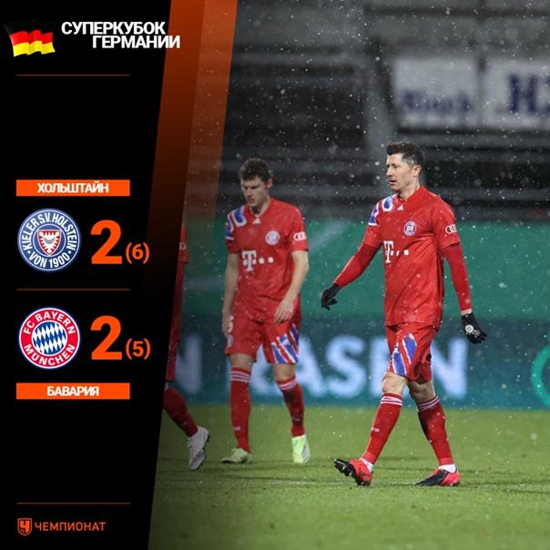 Внимание! Не учебная тревога ???????? «Бавария» проиграла клубу...