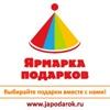 "интернет-журнал ""ЯРМАРКА ПОДАРКОВ"""