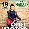 19/05 Олег Изотов в Harat's Pub