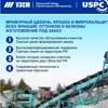 Уральский Завод Cтроительных Материалов