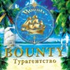 "Турагентство  ""BOUNTY""Горящие туры, путешествия!"