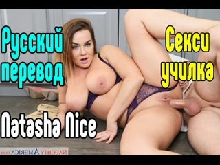 Natasha Nice милфа секс большие сиськи blowjob sex porn mylf ass Секс со зрелой мамкой секс порно эротика nicole aniston