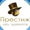 """Сеть туристических агентств """"Престиж"""""""