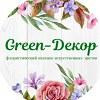 Товары для флористов, обучение - Грин-Декор
