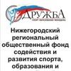 """НРО Фонд """"Дружба"""""""