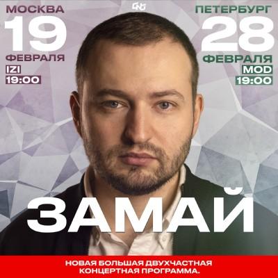 Андрей Замай, Санкт-Петербург
