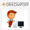 Компьютерный сервис Dr.Kompoff Пермь