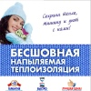 "ООО""ТСТ"". Пенополиуретан, полимочевина Челябинск"