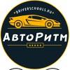 Авто Ритм