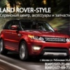 Lrstyle сервис, запчасти, аксессуары Land Rover