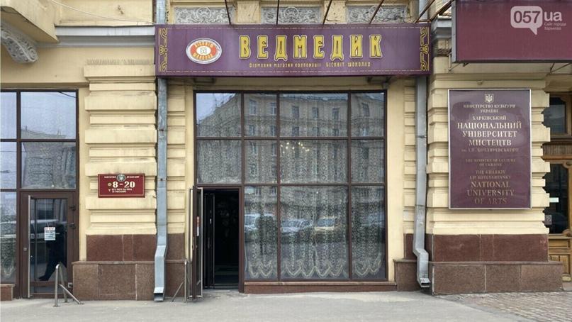 Самый старый магазин сладостей: история появления «Ведмедика» в Харькове