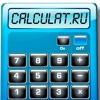Calculat.ru - калькуляторы и расчеты