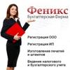 Бухгалтерская фирма «Феникс»